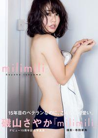 磯山さやか写真集『milimili』