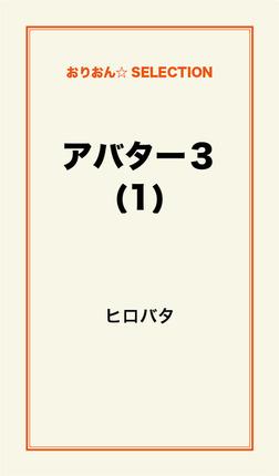 アバター3(1)-電子書籍