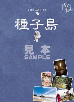 島旅 07 種子島 【見本】-電子書籍