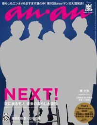 anan(アンアン) 2020年 1月8日号 No.2182 [NEXT!]