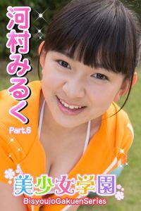 美少女学園 河村みるく Part.06