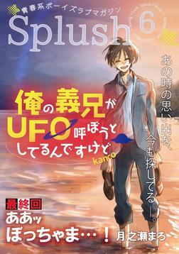 Splush vol.6-電子書籍