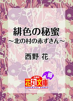 緋色の秘蜜~北の村の赤ずきん~-電子書籍