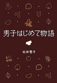 男子はじめて物語(文春e-book)