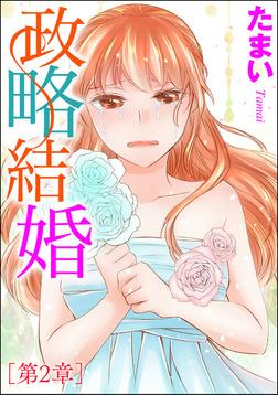政略結婚(単話版) 【第2章】-電子書籍