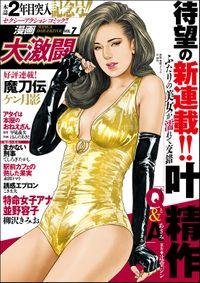 漫画大激闘 Vol.7