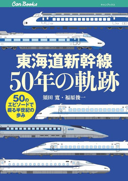 東海道新幹線50年の軌跡-電子書籍