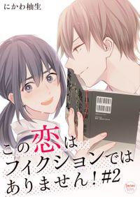 この恋はフィクションではありません! 2巻