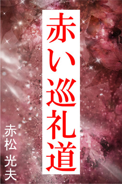 赤い巡礼道-電子書籍