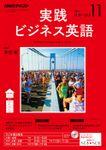 NHKラジオ 実践ビジネス英語 2017年11月号