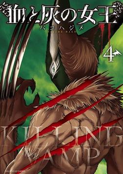 血と灰の女王(4)-電子書籍