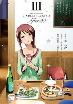 THE IDOLM@STER CINDERELLA GIRLS After20(3)-電子書籍