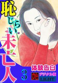 【体験告白】恥じらい未亡人03