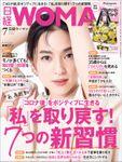日経ウーマン 2020年7月号 [雑誌]