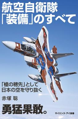 航空自衛隊「装備」のすべて 「槍の穂先」として日本の空を守り抜く-電子書籍