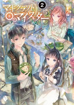 マギクラフト・マイスター 2-電子書籍