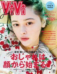 ViVi (ヴィヴィ) 2018年 6月号