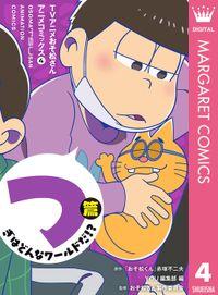 TVアニメおそ松さんアニメコミックス 4 つぎはどんなワールドだ!?篇