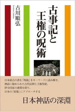 古事記と王権の呪術-電子書籍