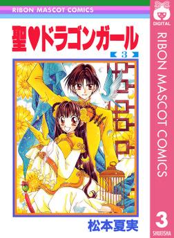 聖・ドラゴンガール 3-電子書籍