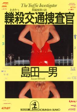 轢殺(れきさつ)交通捜査官-電子書籍