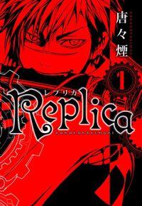 【500円OFF】Replica【期間限定1~3巻セット】