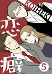 恋癖 5【フルカラー】