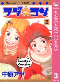 ラブ★コン モノクロ版 3