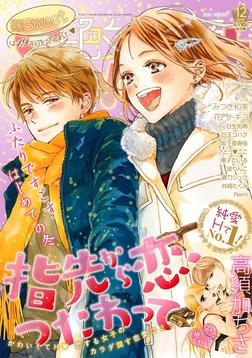 絶対恋愛Sweet 2019年12月号-電子書籍