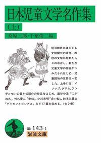 日本児童文学名作集 上