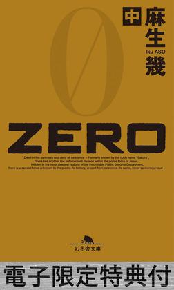 ZERO(中) 【電子版限定特典付き】-電子書籍