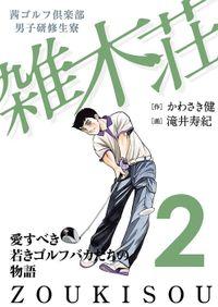 茜ゴルフ倶楽部・男子研修生寮 雑木荘 2