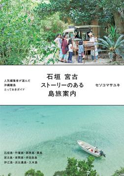石垣 宮古 ストーリーのある島旅案内-電子書籍