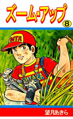ズーム・アップ 8巻-電子書籍