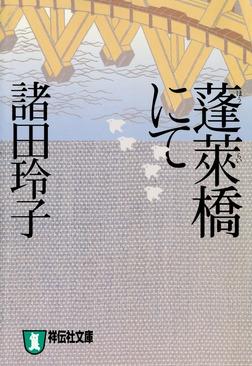 蓬莱橋にて-電子書籍