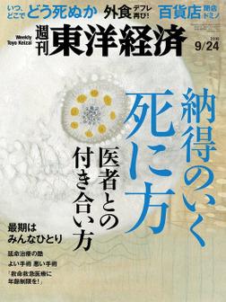 週刊東洋経済 2016年9月24日号-電子書籍