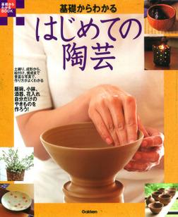 基礎からわかる はじめての陶芸-電子書籍