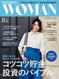 PRESIDENT WOMAN 2018年8月号