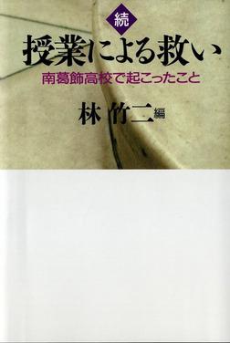 続 授業による救い  南葛飾高校で起こったこと-電子書籍