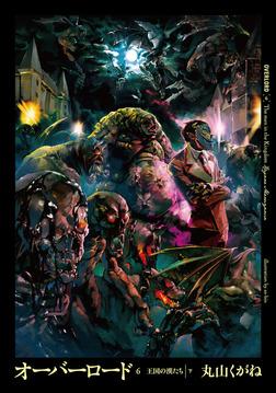オーバーロード6 王国の漢たち [下]-電子書籍