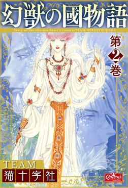 幻獣の國物語 【第2巻】-電子書籍