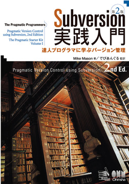 Subversion実践入門:達人プログラマに学ぶバージョン管理 第2版-電子書籍