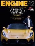 ENGINE 2020年12月号 [雑誌]