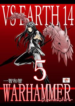 ウォーハンマー5-電子書籍
