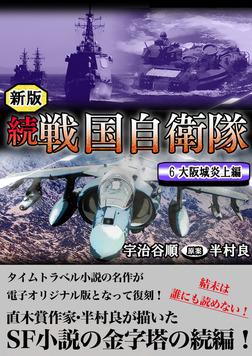 続 戦国自衛隊 6巻-電子書籍