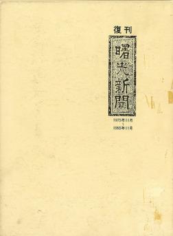 復刊 曙光新聞-電子書籍