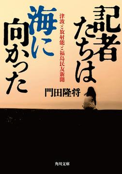 記者たちは海に向かった 津波と放射能と福島民友新聞-電子書籍