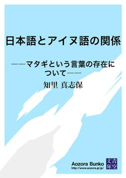 日本語とアイヌ語の関係 ――マタギという言葉の存在について――-電子書籍
