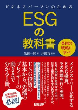 ビジネスパーソンのためのESGの教科書 英国の戦略に学べ-電子書籍