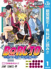 BORUTO-ボルト- -NARUTO NEXT GENERATIONS-【期間限定無料】